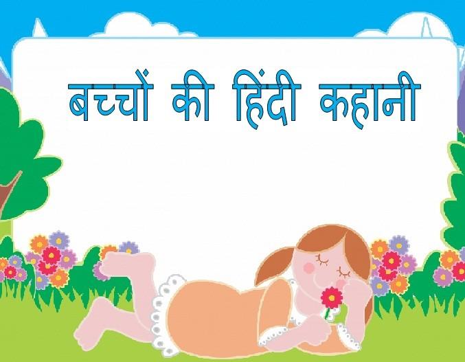 short story in hindi class 1